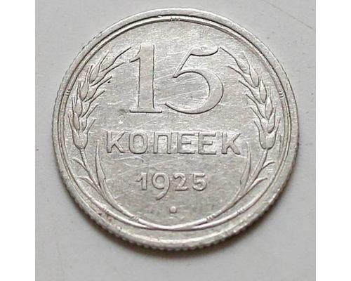 15 копеек 1925 год СССР Серебро