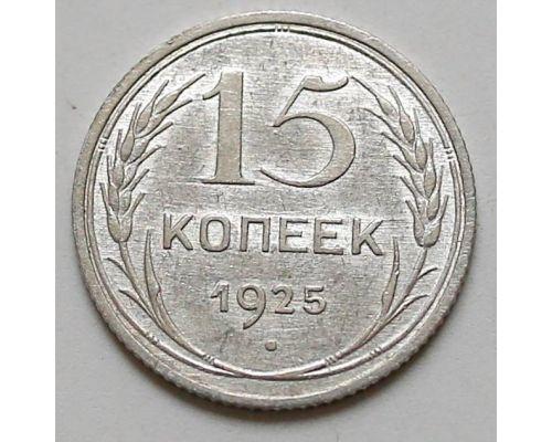 15 копеек 1925 год СССР Серебро №2