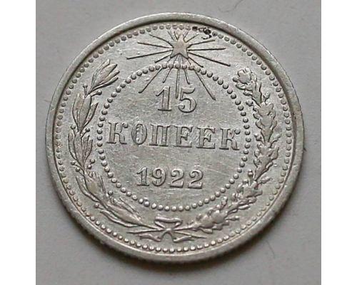 15 копеек 1922 год РСФСР Серебро №3