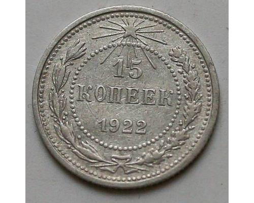 15 копеек 1922 год РСФСР Серебро №4