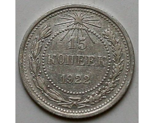 15 копеек 1922 год РСФСР Серебро №5