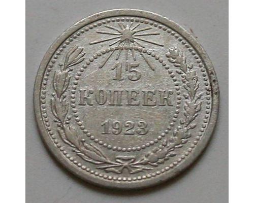 15 копеек 1923 год РСФСР Серебро №8