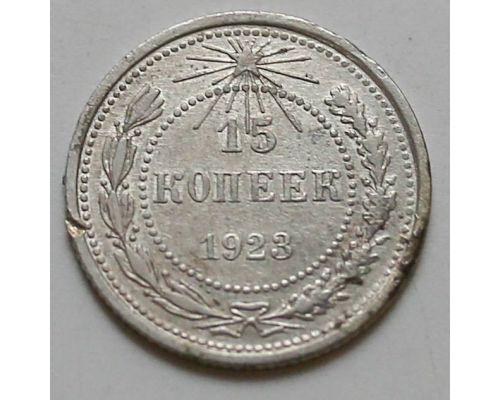 15 копеек 1923 год РСФСР Серебро №9