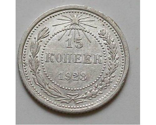 15 копеек 1923 год РСФСР Серебро №10