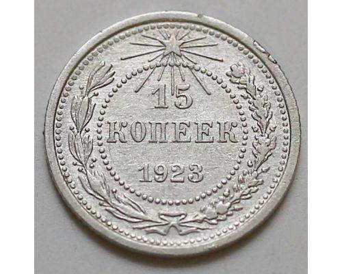 15 копеек 1923 год РСФСР Серебро №11
