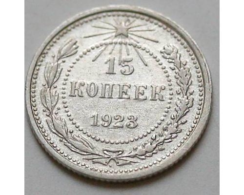 15 копеек 1923 год РСФСР Серебро №12