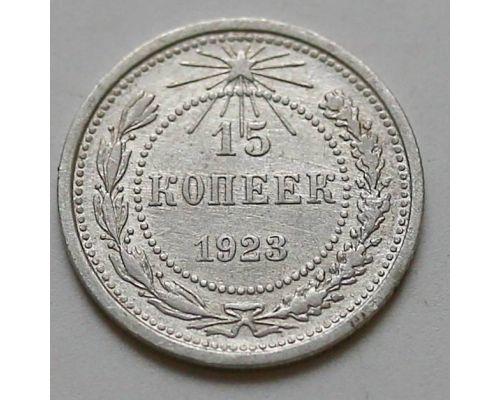 15 копеек 1923 год РСФСР Серебро №13