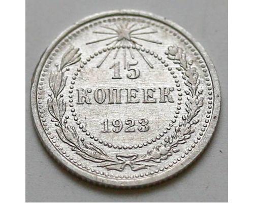15 копеек 1923 год РСФСР Серебро №14