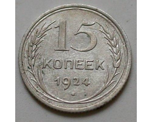 15 копеек 1924 год СССР Серебро №5