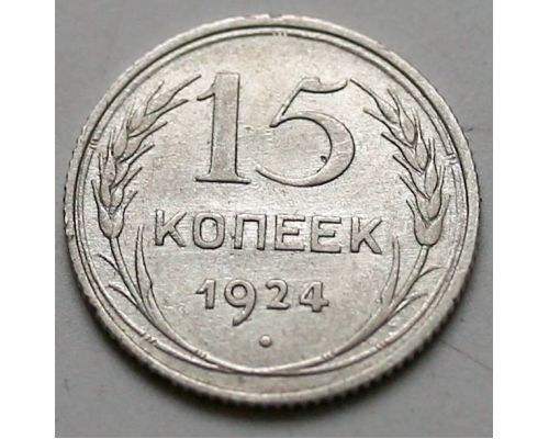 15 копеек 1924 год СССР Серебро №6