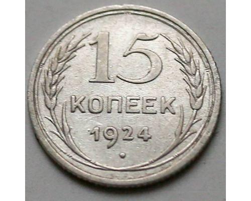 15 копеек 1924 год СССР Серебро №7