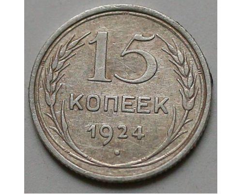 15 копеек 1924 год СССР Серебро №8