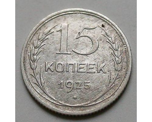 15 копеек 1925 год СССР Серебро №3