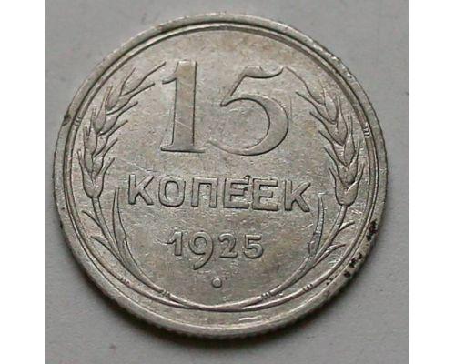 15 копеек 1925 год СССР Серебро №4