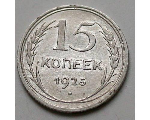 15 копеек 1925 год СССР Серебро №5