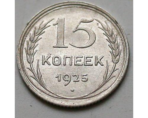 15 копеек 1925 год СССР Серебро №6