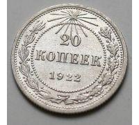 20 копеек 1922 год РСФСР Серебро