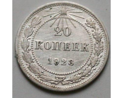 20 копеек 1923 год РСФСР Серебро №2