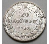 20 копеек 1923 год РСФСР Серебро №3