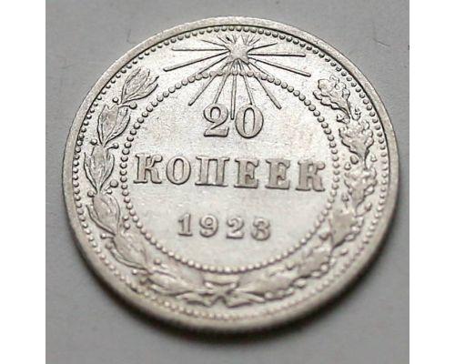 20 копеек 1923 год РСФСР Серебро №4