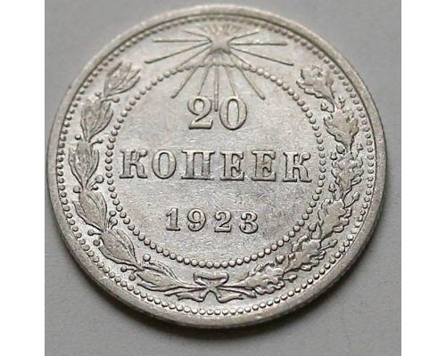 20 копеек 1923 год РСФСР Серебро №5