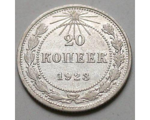 20 копеек 1923 год РСФСР Серебро №6