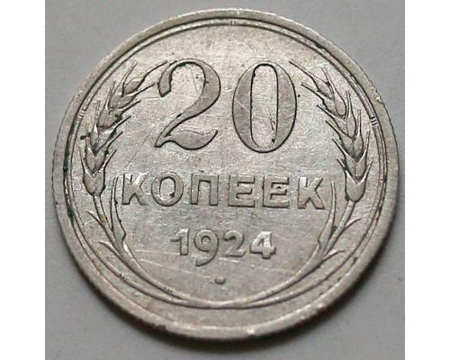 20 копеек 1924 год СССР Серебро