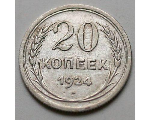 20 копеек 1924 год СССР Серебро №2