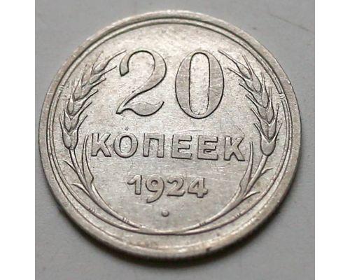 20 копеек 1924 год СССР Серебро №3