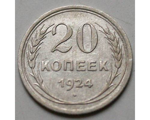 20 копеек 1924 год СССР Серебро №4