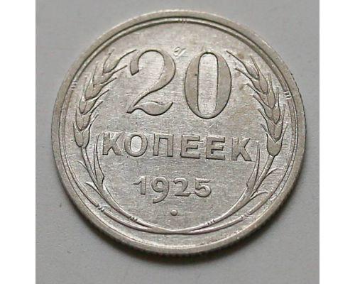 20 копеек 1925 год СССР Серебро №3