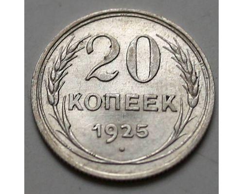 20 копеек 1925 год СССР Серебро №4