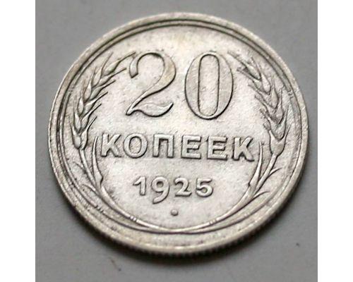 20 копеек 1925 год СССР Серебро №5