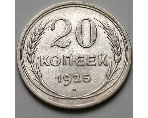 20 копеек 1925 год СССР Серебро №6