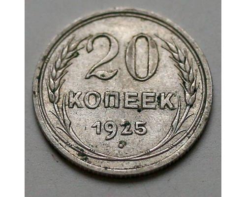 20 копеек 1925 год СССР Серебро №7