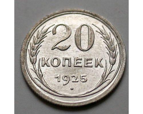 20 копеек 1925 год СССР Серебро №8