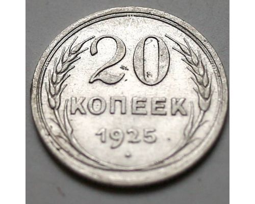 20 копеек 1925 год СССР Серебро №9