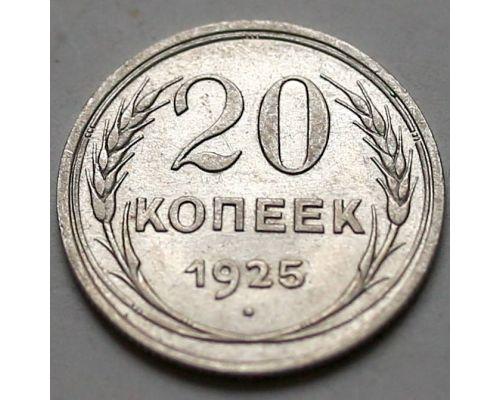 20 копеек 1925 год СССР Серебро №10