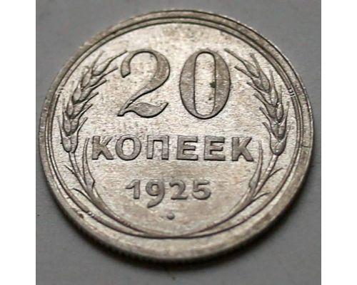 20 копеек 1925 год СССР Серебро №11