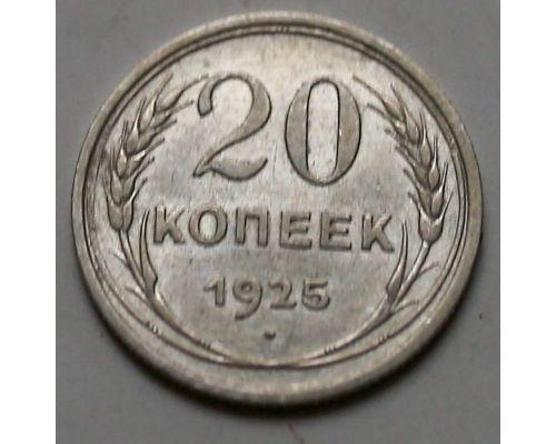 20 копеек 1925 год СССР Серебро №12