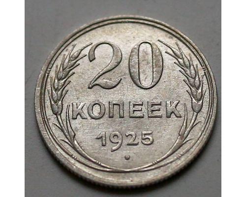 20 копеек 1925 год СССР Серебро №13