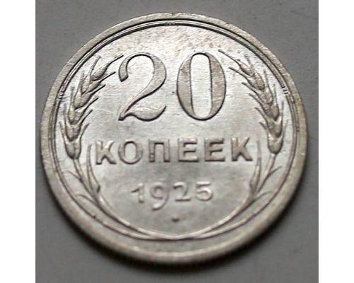 20 копеек 1925 год СССР Серебро №14