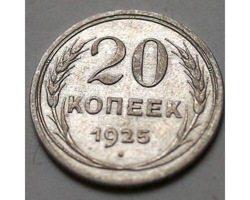 20 копеек 1925 год СССР Серебро №15