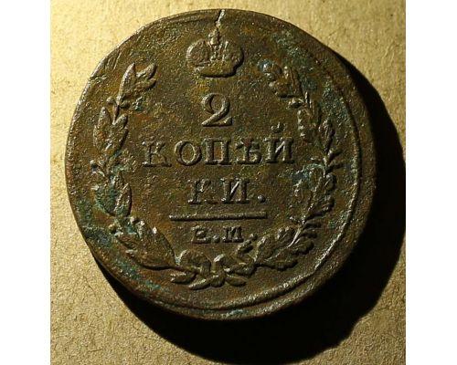 2 копейки 1818 год ЕМ-НМ Александр 1 Царская Россия №3