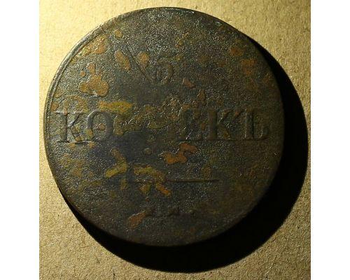 5 копеек 1837 год ЕМ-КТ Николай 1 Царская Россия