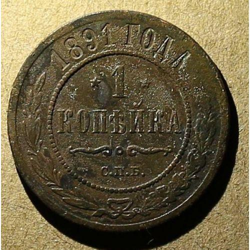 1 копейка 1891 год СПБ Александр 3 Царская Россия №2