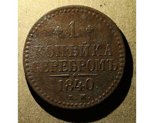 1 Копейка Серебром 1840 год ЕМ Николай 1 Царская Россия