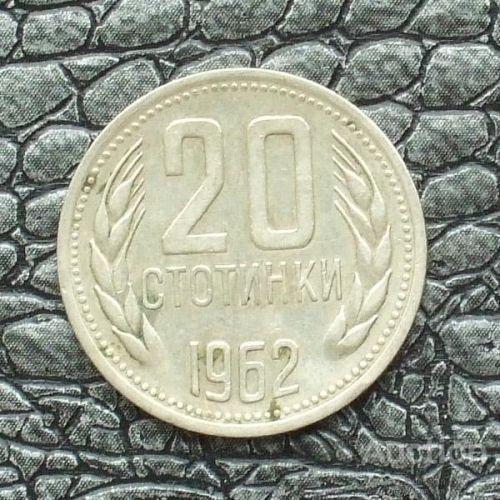 20 стотинок 1962 год. Болгария