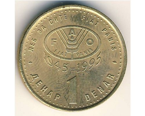 1 денар 1995 год Македония 50 лет ФАО