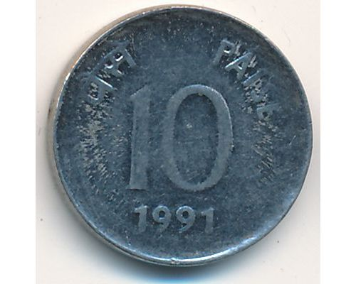 10 пайс 1991 год Индия